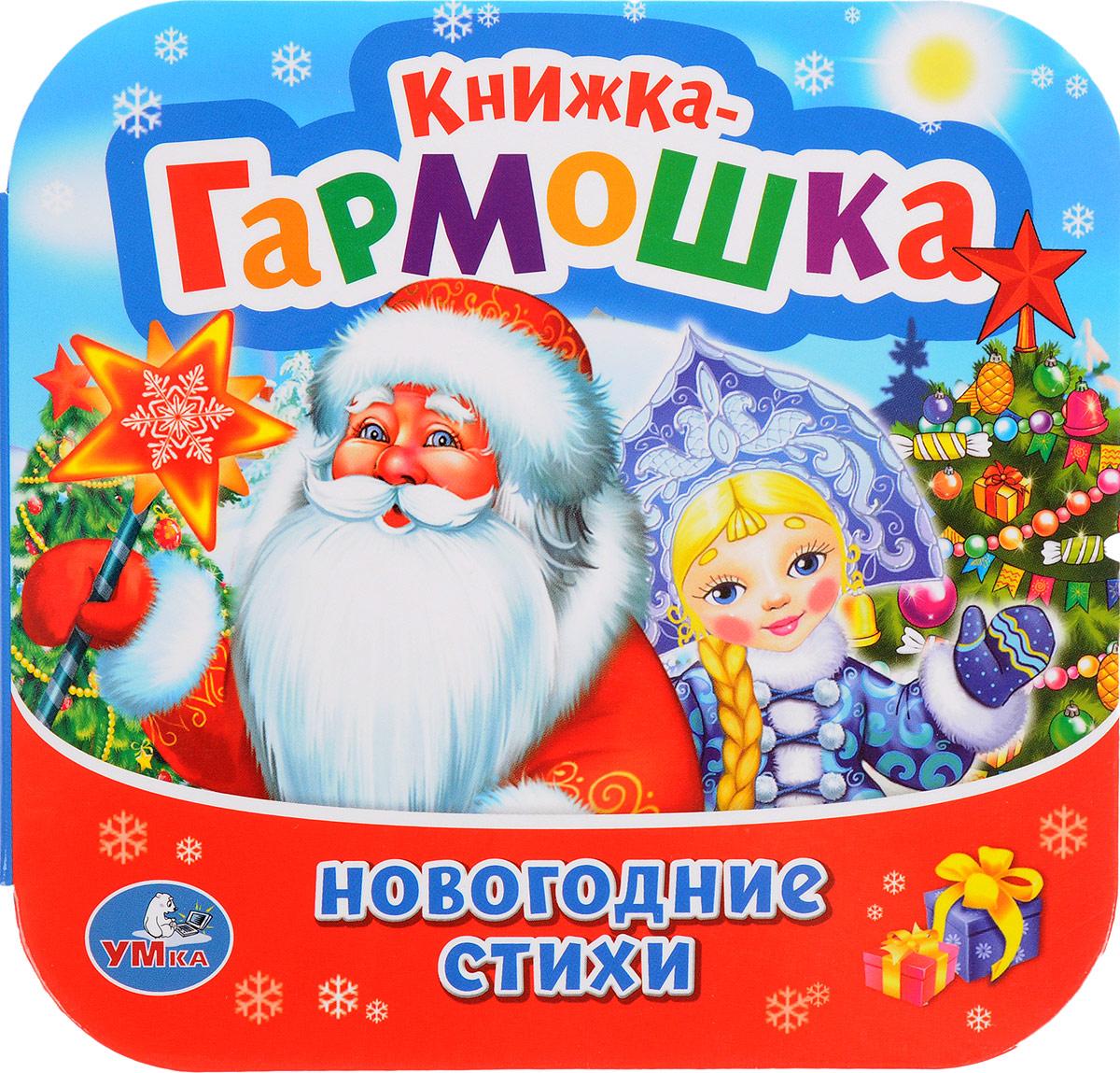 Владимир Степанов Новогодние стихи животные полюсов книжка гармошка
