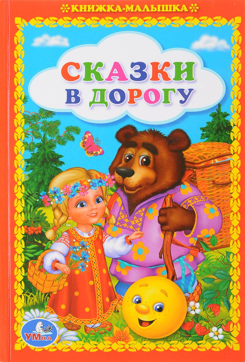 Сказки в дорогу обучающие мультфильмы для детей где