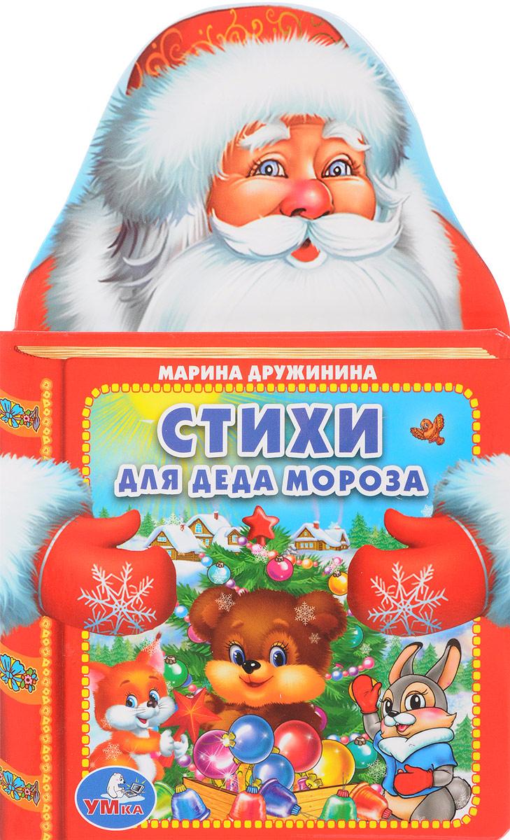 Стихи для Деда Мороза. Марина Дружинина