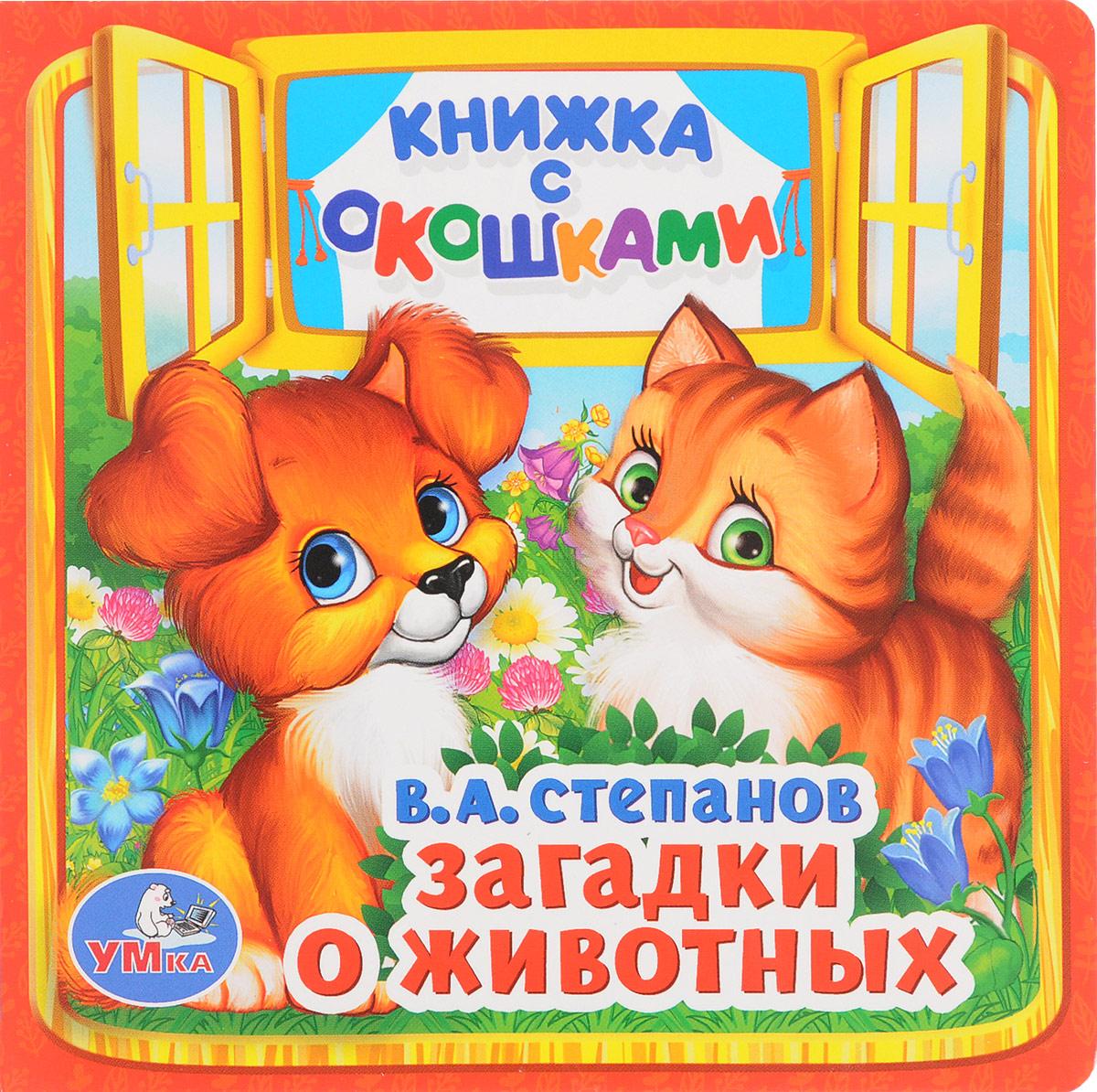 В. А. Степанов Загадки о животных владимир степанов загадки о животных