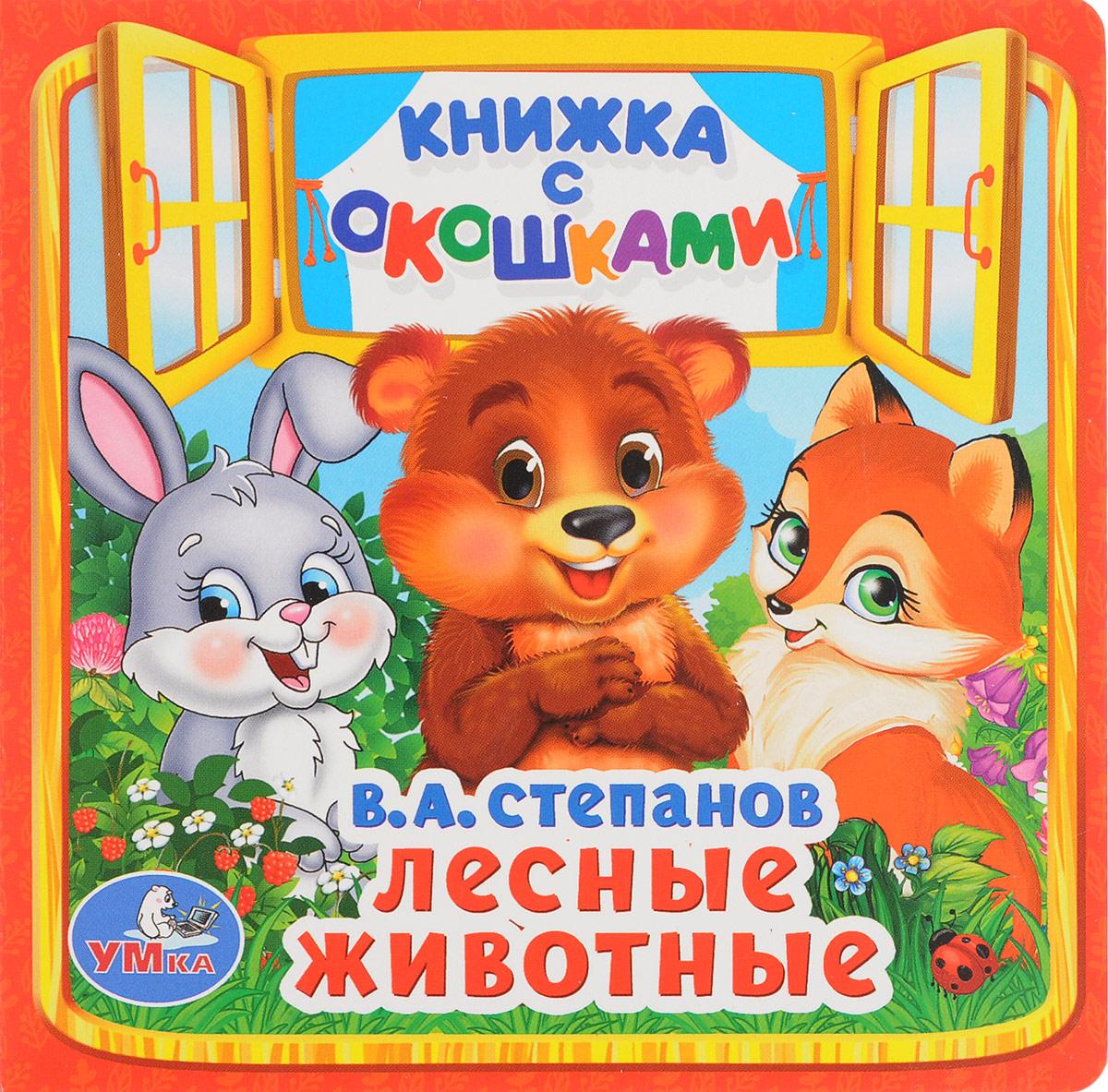 В. А. Степанов Лесные животные