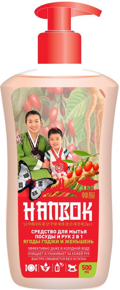 Средство для мытья посуды и рук Hanbok Ягоды Годжи и красный женьшень, 500 мл10066301Средство для мытья посуды и рук Hanbok Ягоды Годжи и красный женьшень подходит для мытья любой посуды, овощей и фруктов. Эффективно смывает любые загрязнения даже в холодной воде. Очищает и ухаживает за кожей рук, без сухости и раздражения. Полностью смывается и не оставляет разводов.Состав: вода, децил глюкозид, лаурил бетаин, кокоглюкозид, экстракты грейпфрута, бергамота, танжерина, апельсина, порошок из сока листьев алоэ, масло кожуры лимона, масло лайма, лимонен, цитрал, ксантановая смола, молочная кислота, лимонная кислота, сорбат калия.Товар сертифицирован.Как выбрать качественную бытовую химию, безопасную для природы и людей. Статья OZON Гид