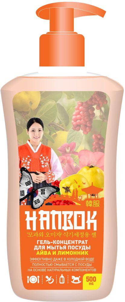 Гель для мытья посуды Hanbok Айва и лимонник, концентрат, 500 мл средство для мытья посуды миф с ароматом лаванды 500 мл
