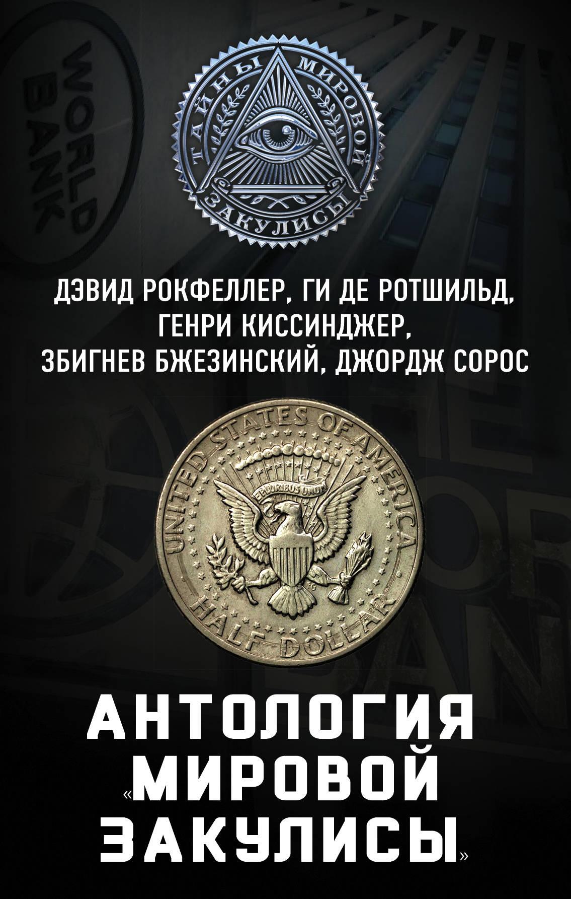 Дэвид Рокфеллер Антология «мировой закулисы»