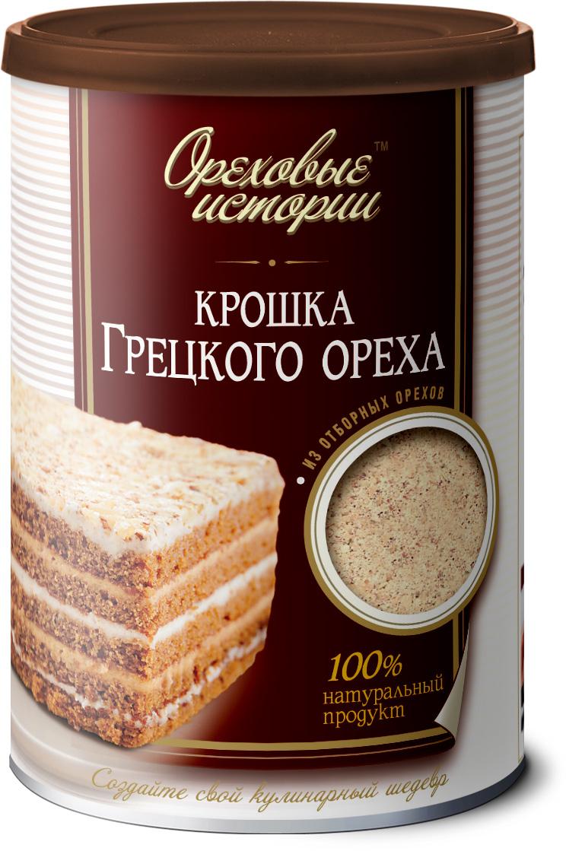 Ореховые истории Крошка грецкого ореха, 150 гU920456Крошка грецкого ореха может использоваться практически везде – от салатов и соусов до мясных блюд и выпечки. Дробленый грецкий орех придаст вашим блюдам неповторимую пикантность и приятный вкус, несравнимый ни с чем!