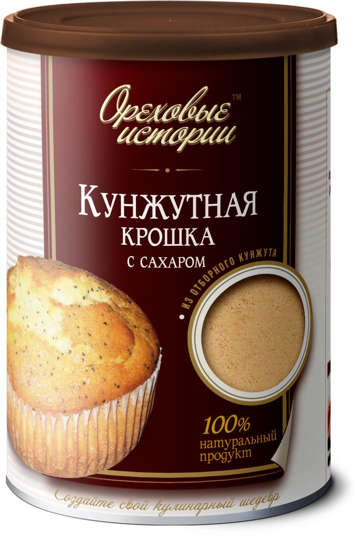 Ореховые истории Кунжутная крошка с сахаром, 250 г wellber подгузники трусы для детей tpu m