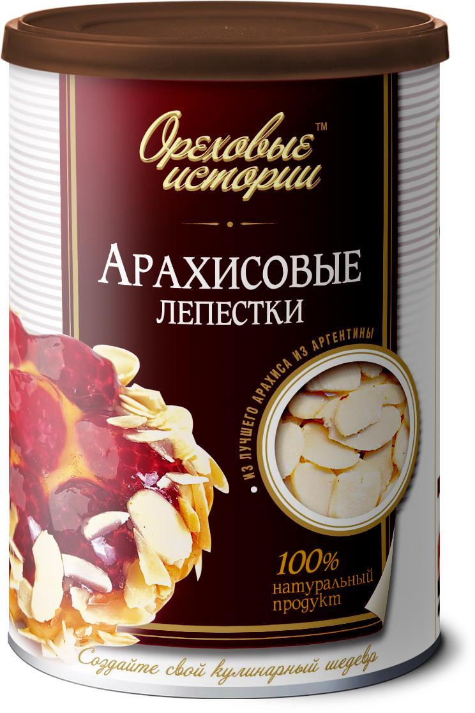 Ореховые истории Арахисовые лепестки, 125 гU920272Вам необходимо украсить ваши кондитерские изделия? Тогда возьмите тонко нарезанные арахисовые лепестки и сделайте свой десерт не только очень красивым, но и вкусным.