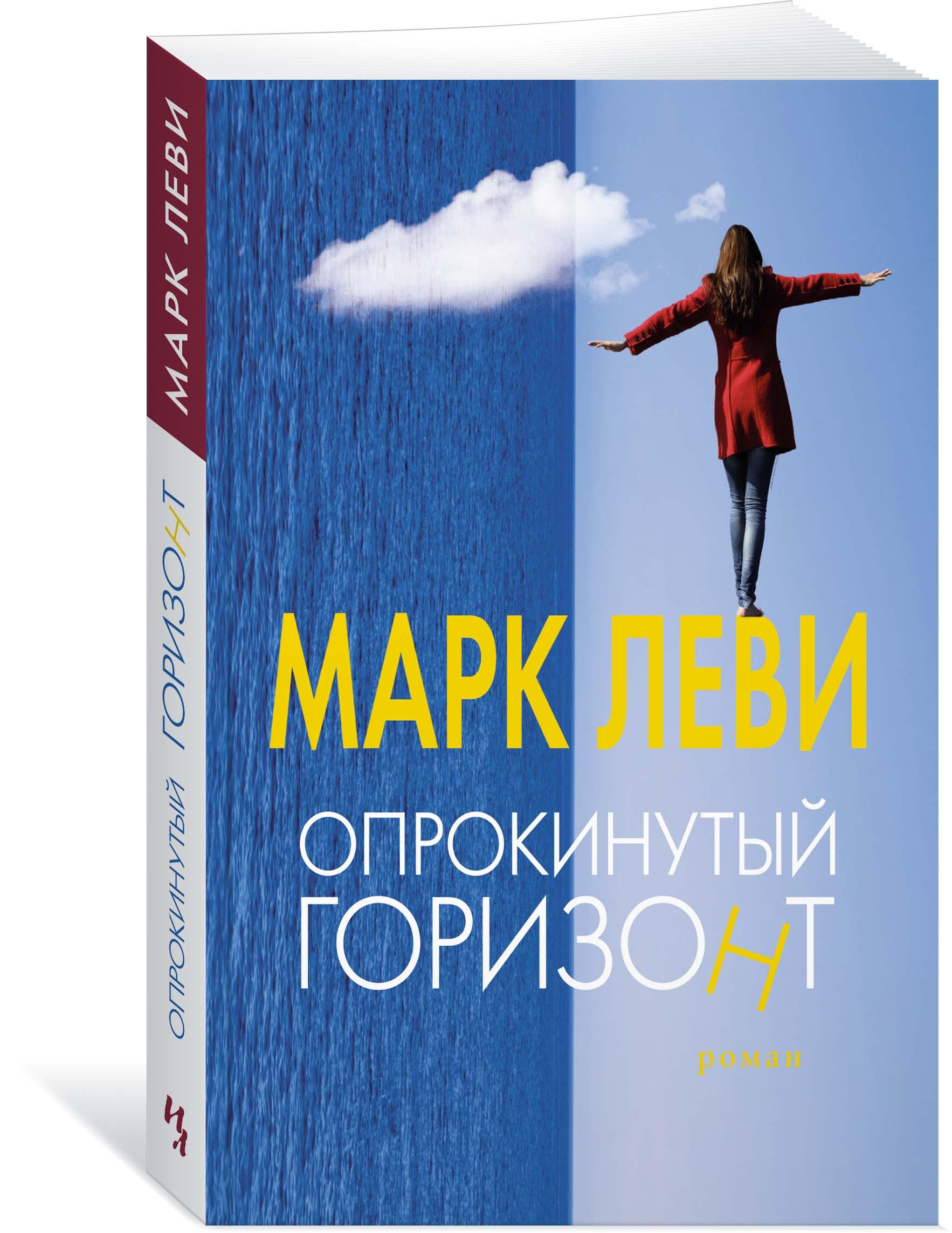 Марк Леви Опрокинутый горизонт примо леви канувшие и спасенные