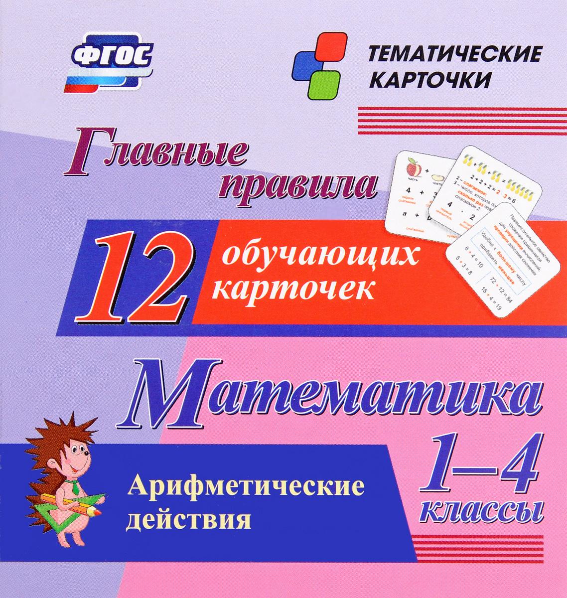 Математика. 1-4 классы. Главные правила. Арифметические действия (набор из 12 обучающих карточек) бытовая техника набор из 16 обучающих карточек