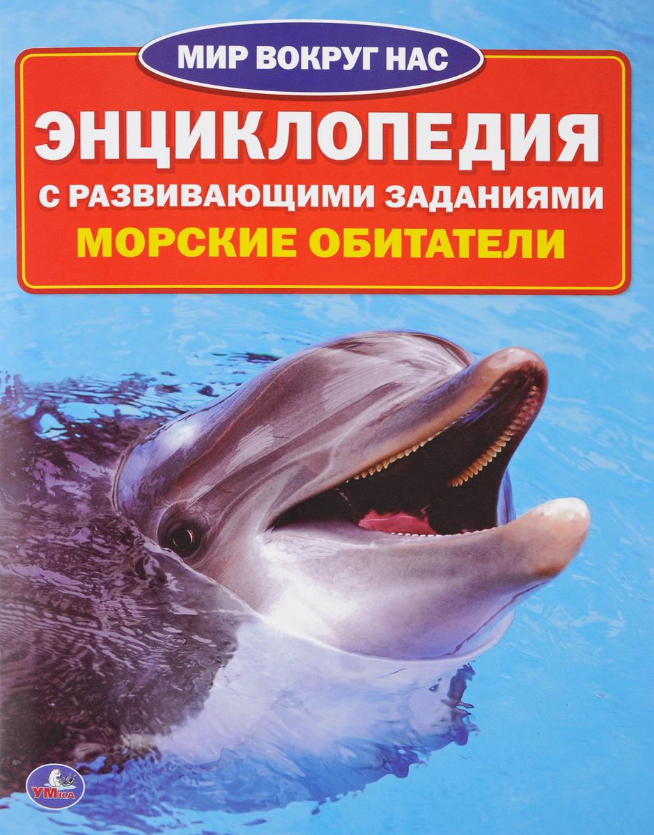 Морские обитатели мир вокруг нас энциклопедия