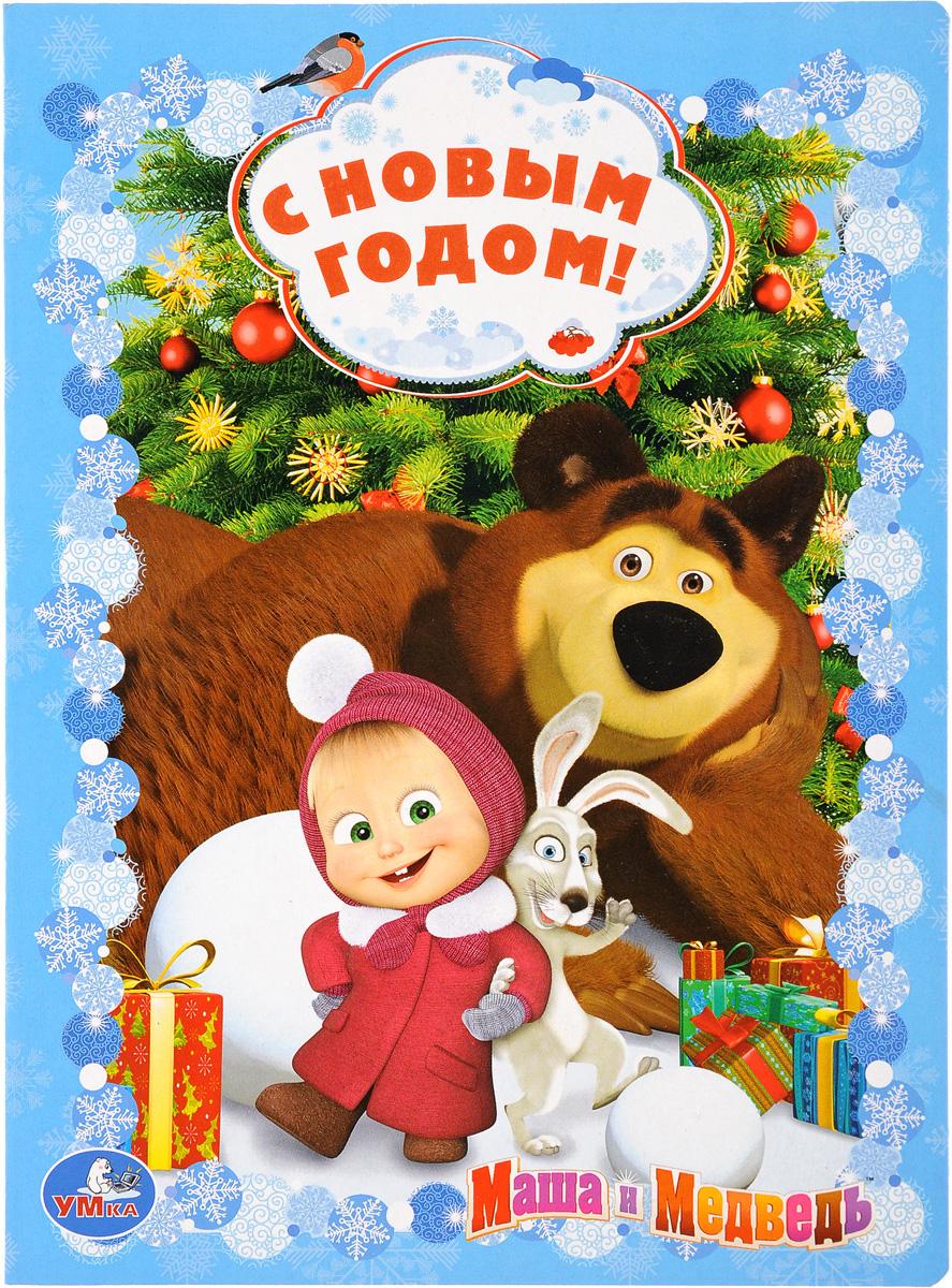 Маша и Медведь. С Новым годом!