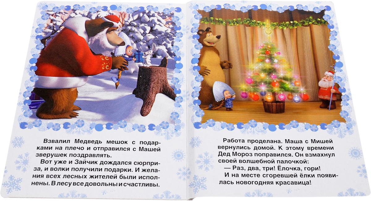 Новогодние стихи маши и медведя