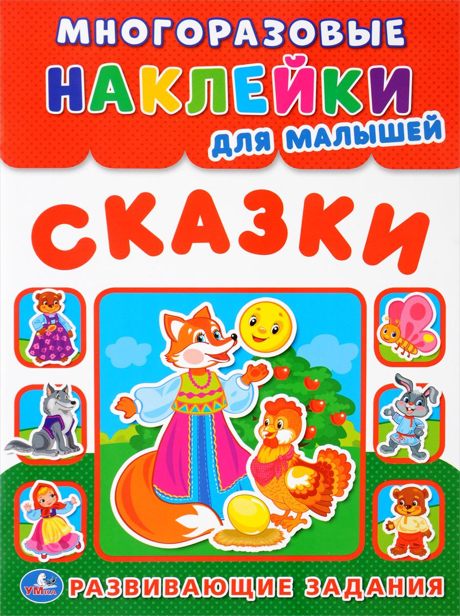 Сказки. Многоразовые наклейки для малышей киричек елена сказки народов россии узнаём играем многоразовые наклейки