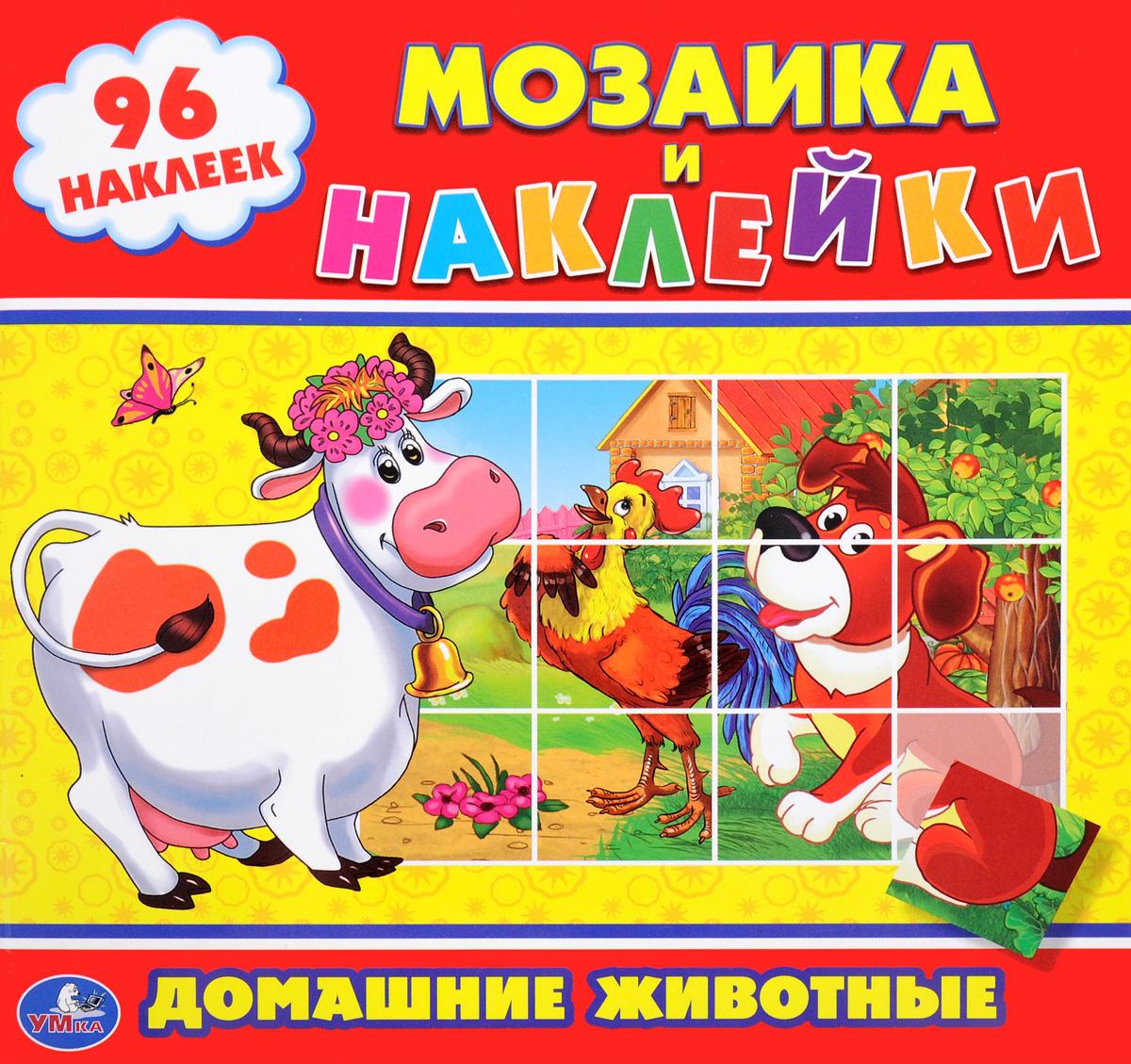 Домашние животные. Мозаика и наклейки (+ 96 наклеек) лонда 10 96 отзывы