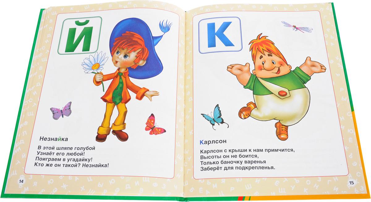 Мультазбука с крупными буквами. Т. А. Ткаченко