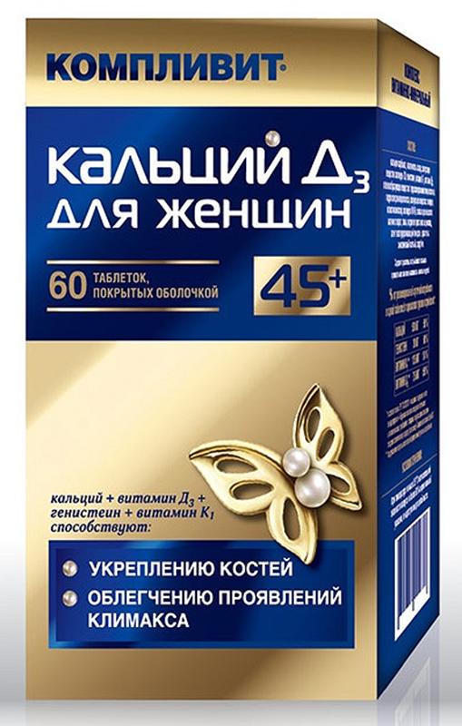 Компливит Кальций Д3 для женщин 45+ таблетки №60222291Комбинированный поливитаминный препарат, содержащий минералы магний и селен, а также экстракты лекарственных растений пустырника и цимицифуги. Сфера применения: ВитаминологияКальций