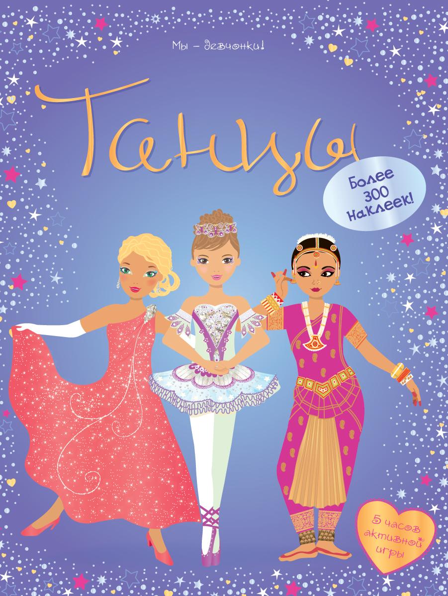Фиона Ватт Танцы ISBN: 978-5-389-01499-2, 978-1-4095-1511-1