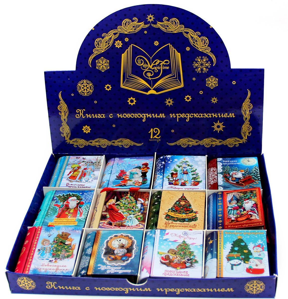 Новогоднее подвесное украшение Magic Time Книга, с пожеланием внутри, 12 шт украшение книга сказок magic home украшение книга сказок
