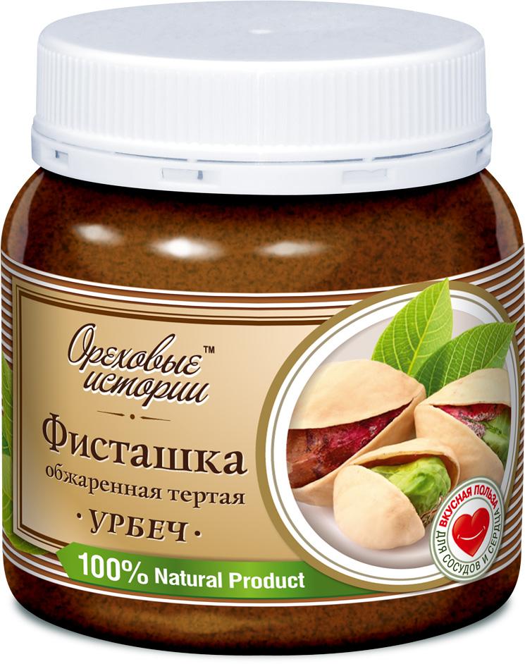Ореховые истории Фисташка обжаренная тертая Урбеч, 300 г
