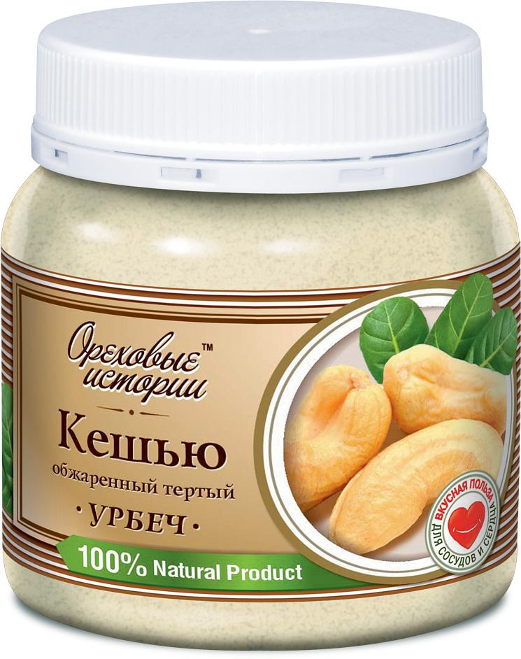 Ореховые истории Кешью обжаренный тертый Урбеч, 300 г