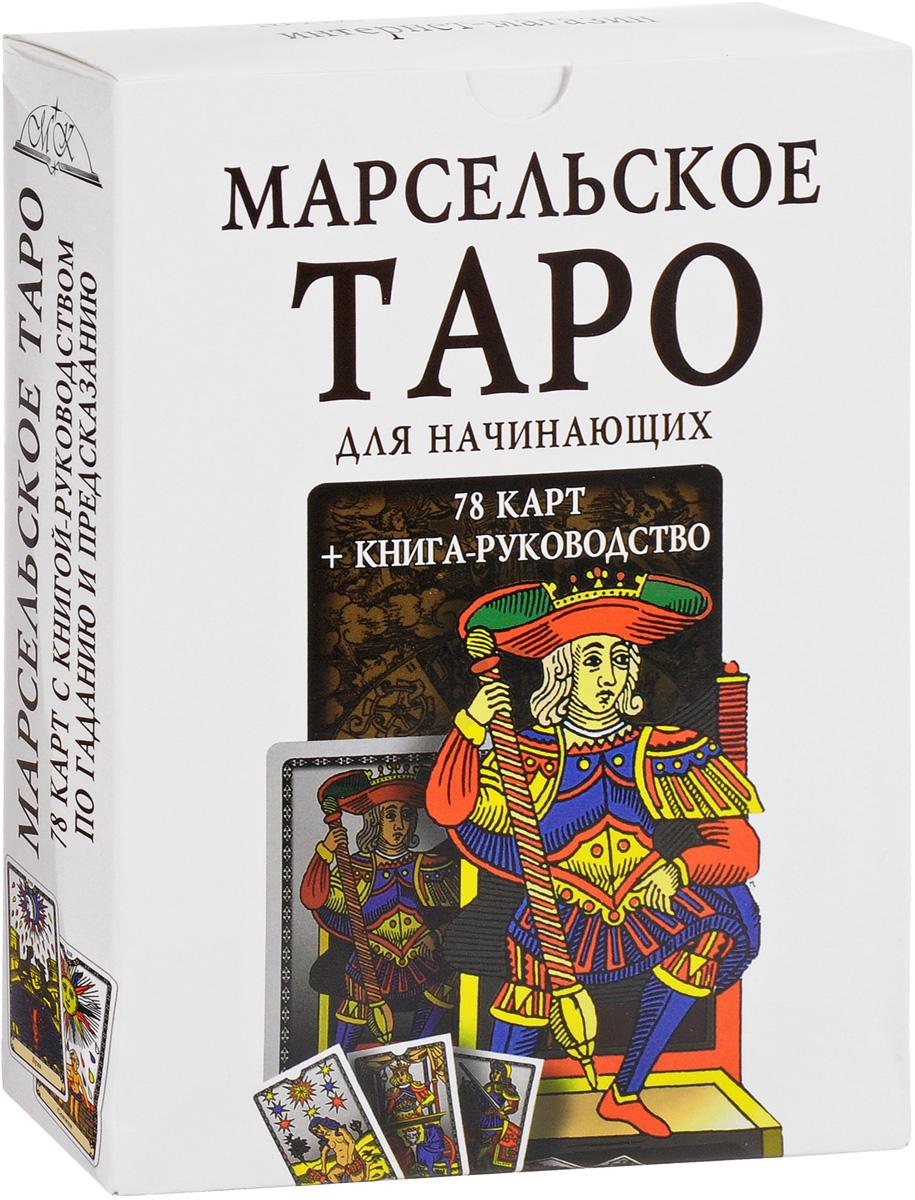 Марсельское Таро для начинающих (+ 78 карт) п скотт голландер таро для начинающих искусство понимания и толкования карт таро