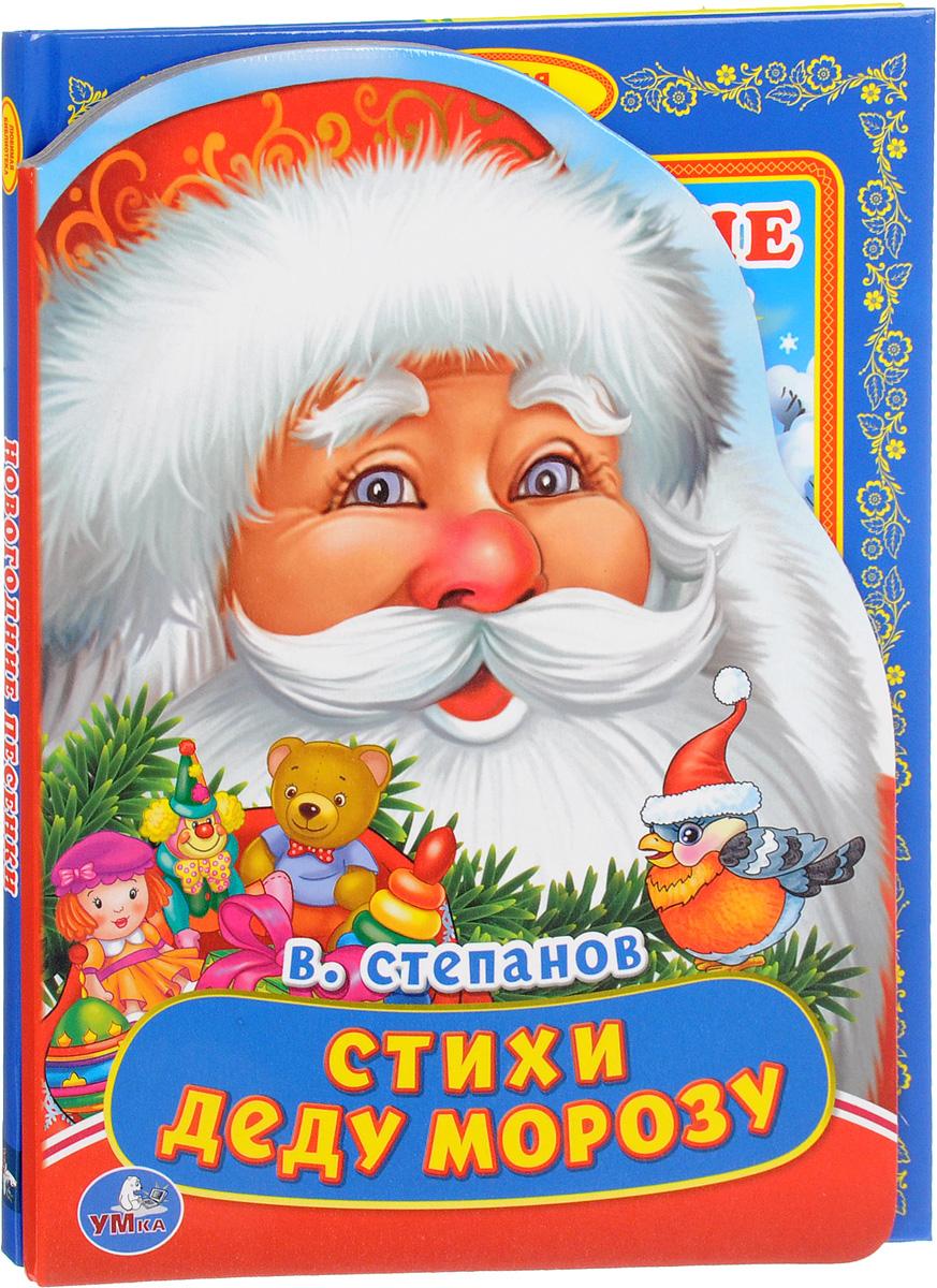 Владимир Степанов Для Деда Мороза (комплект из 2 книг) владимир степанов для деда мороза комплект из 2 книг