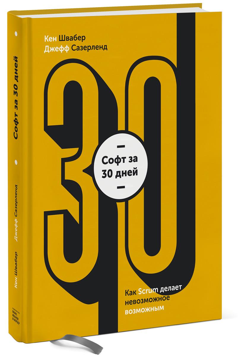 Кен Швайбер, Джеф Сазерленд Софт за 30 дней. Как Scrum делает невозможное возможным