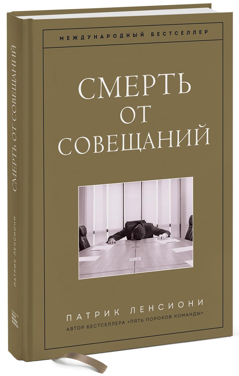Zakazat.ru: Смерть от совещаний. Бизнес-роман. Патрик Ленсиони