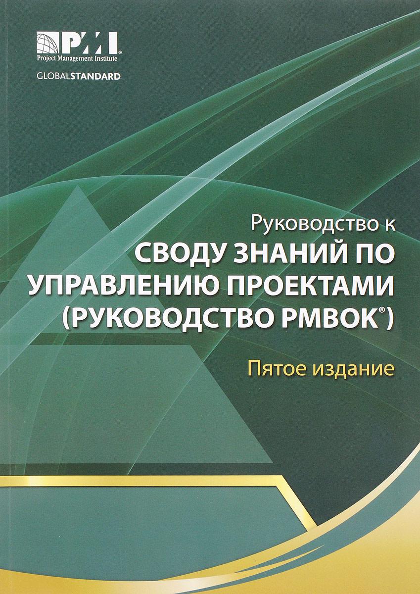 Руководство к своду знаний по управлению проектами. Руководство РМВОК
