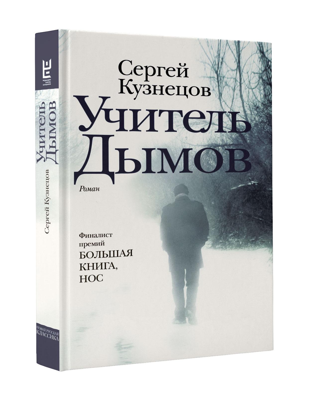 Сергей Кузнецов Учитель Дымов птюч mp002xu00xy9