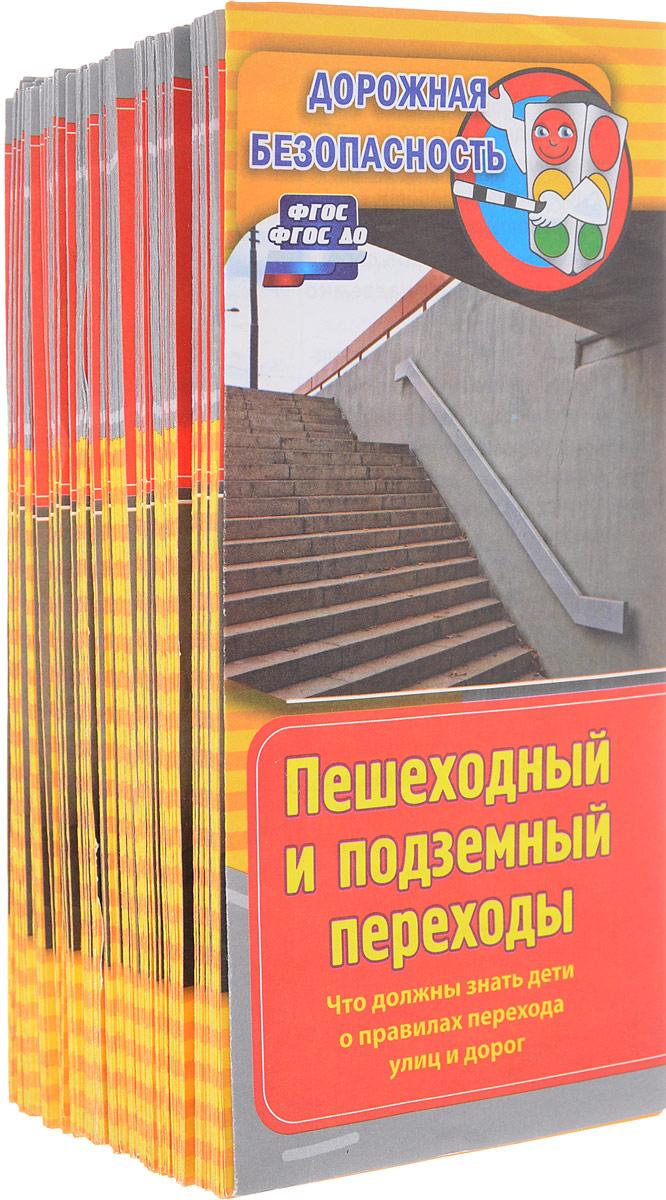 Пешеходный и подземный переходы. Дорожная безопасность. Памятка (комплект из 200 буклетов)