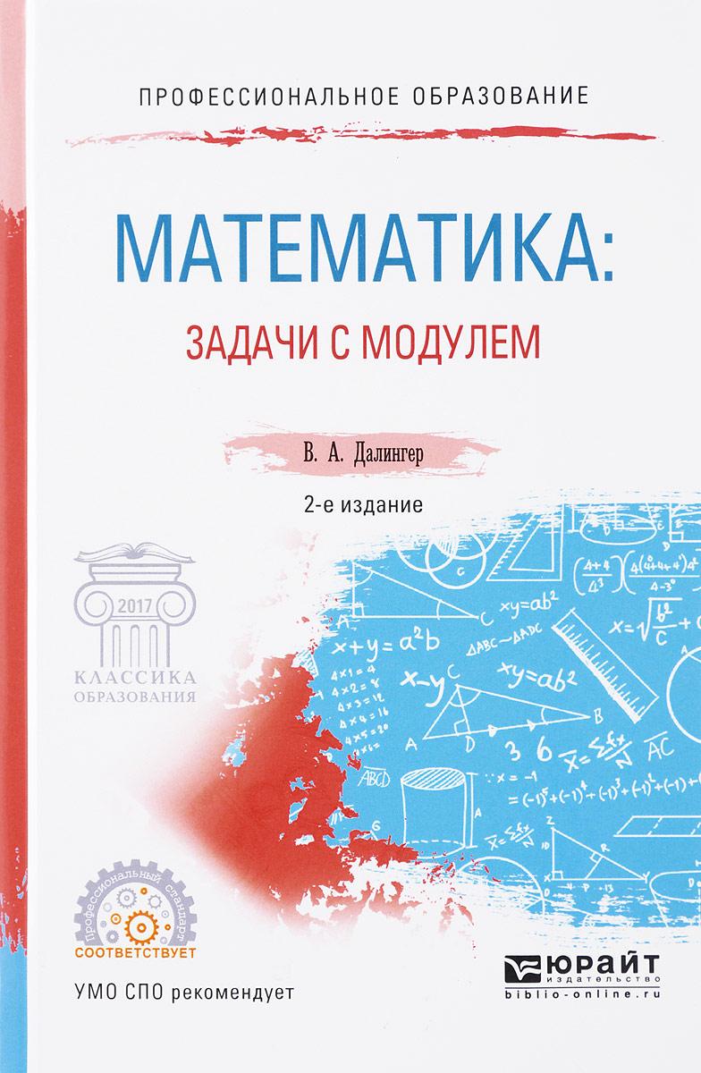Математика. Задачи с модулем. Учебное пособие