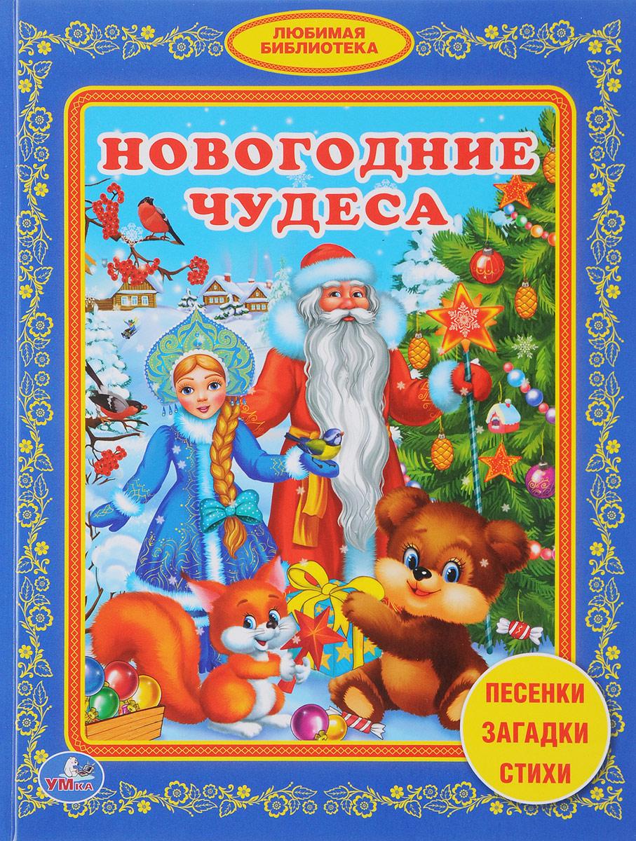 Новогодние чудеса катриона кларк и леони пратт новогодние чудеса 600 наклеек