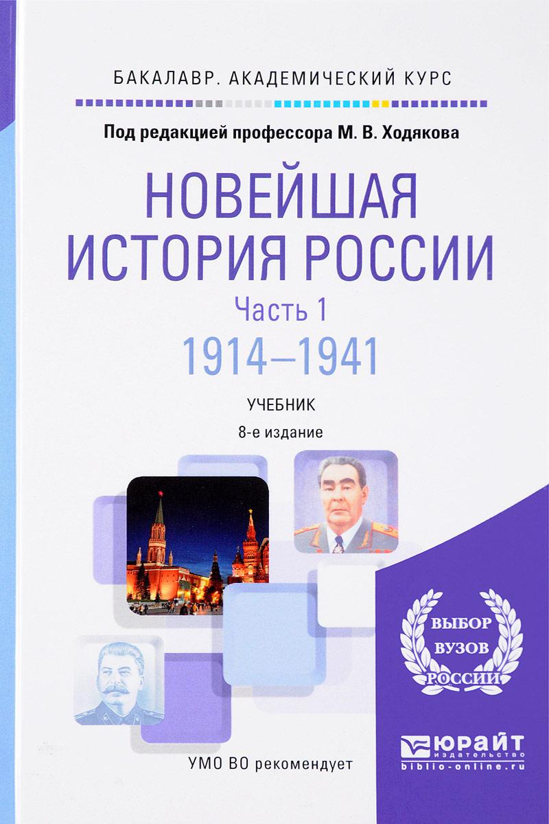 Новейшая история России. Учебник. В 2 частях. Часть 1. 1914—1941