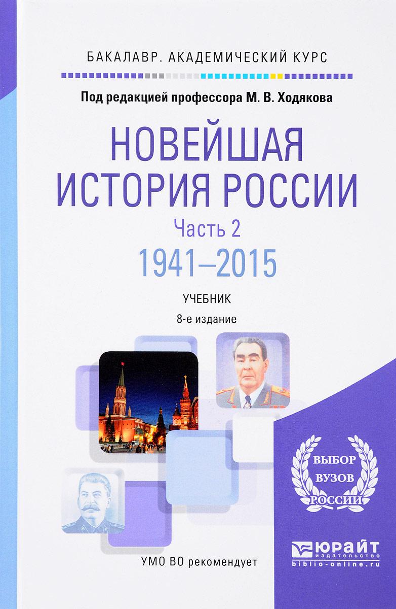 Новейшая история России. Учебник. В 2 частях. Часть 2. 1941—2015