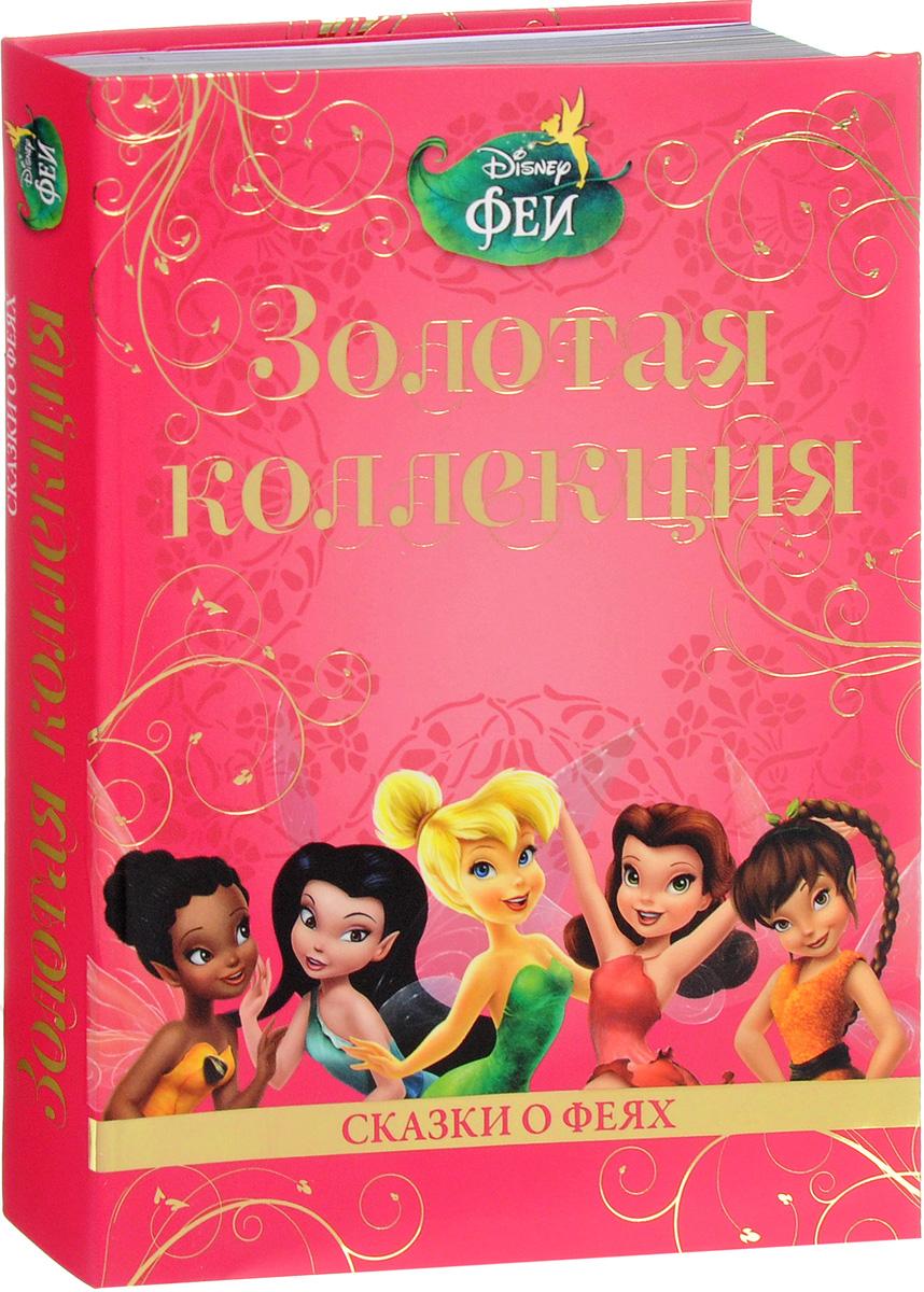 Zakazat.ru Сказки о феях. Золотая коллекция