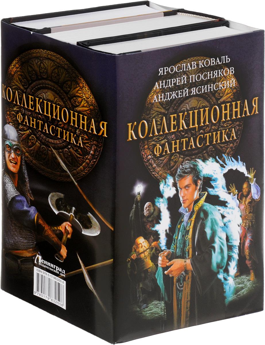 Ярослав Коваль, Андрей Посняков, Анджей Ясинский Коллекционная фантастика (комплект из 3 книг)