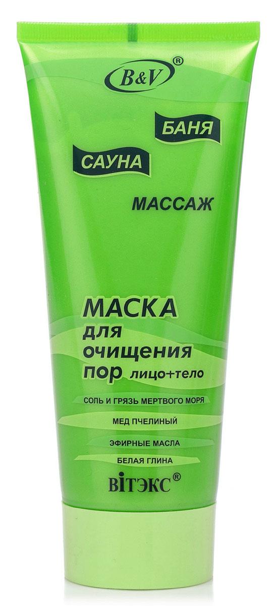 Витэкс Маска для очистки пор лицо + тело, 200 мл62093Назначение: Очищение, Нормальная кожа, Комбинированная кожа, Жирная кожаЛиния: Баня, сауна, массажПредназначена для глубокого очищения комбинированной, жирной и нормальной кожи. Соль Мёртвого моря, грязь Мертвого моря, натуральный мёд, белая глина (каолин) и эфирныеприродные масла кедра, пихты, фенхеля активно удаляют поверхностные загрязнения, токсины,шлаки, излишний жир и освобождают поры. Особенно активна при нанесении в бане, сауне.Улучшает периферическое кровообращение, способствует усилению выделительной функциикожи, более глубокому очищению и похудению.Уважаемые клиенты! Обращаем ваше внимание на то, что упаковка может иметь несколько видов дизайна.Поставка осуществляется в зависимости от наличия на складе.
