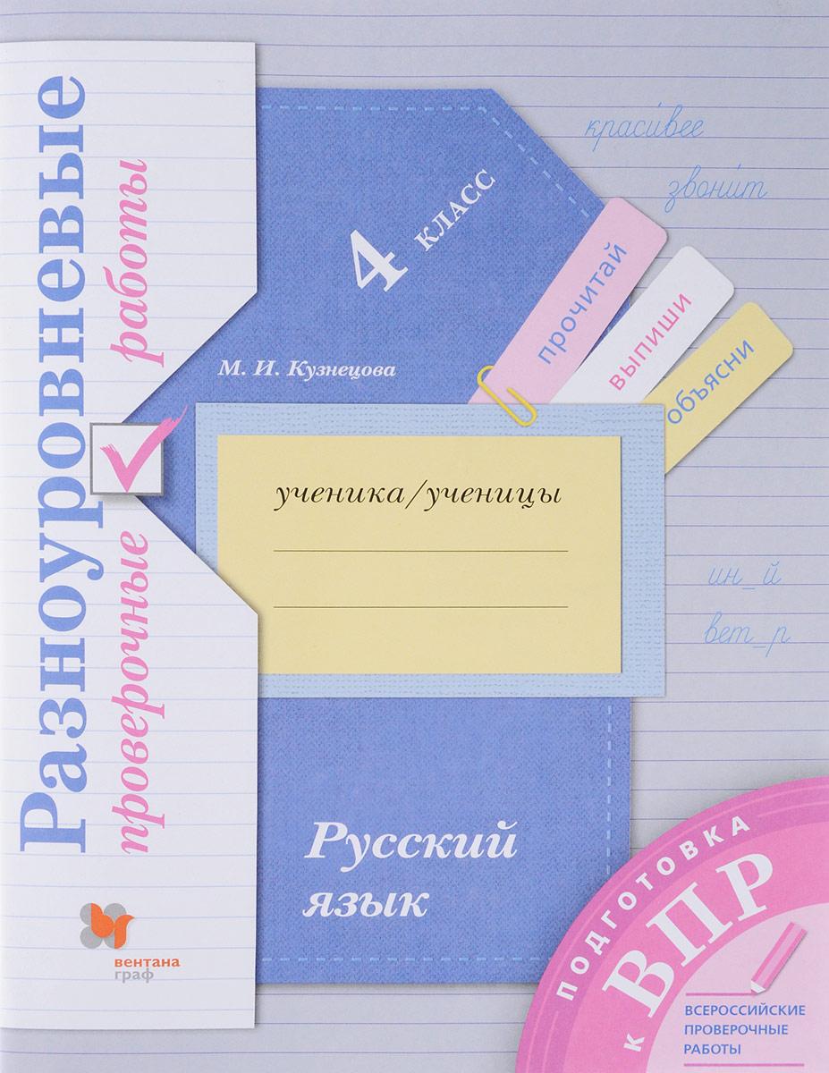 Работы языку 4 кузнецова решебник русскому по контрольные класс