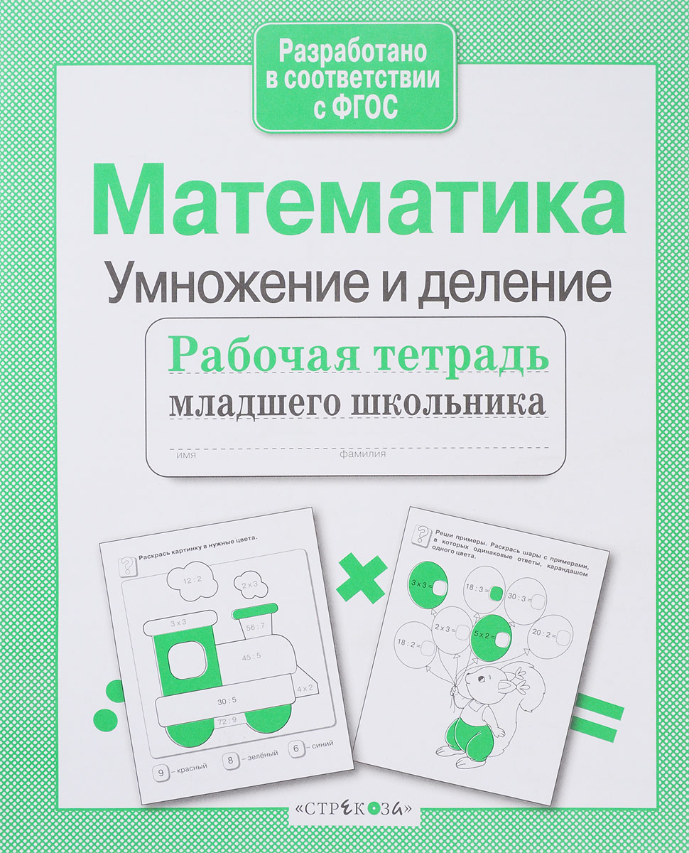 Екатерина Никитина Математика. Умножение и деление. Тетрадь младшего школьника е никитина математика умножение и деление рабочая тетрадь