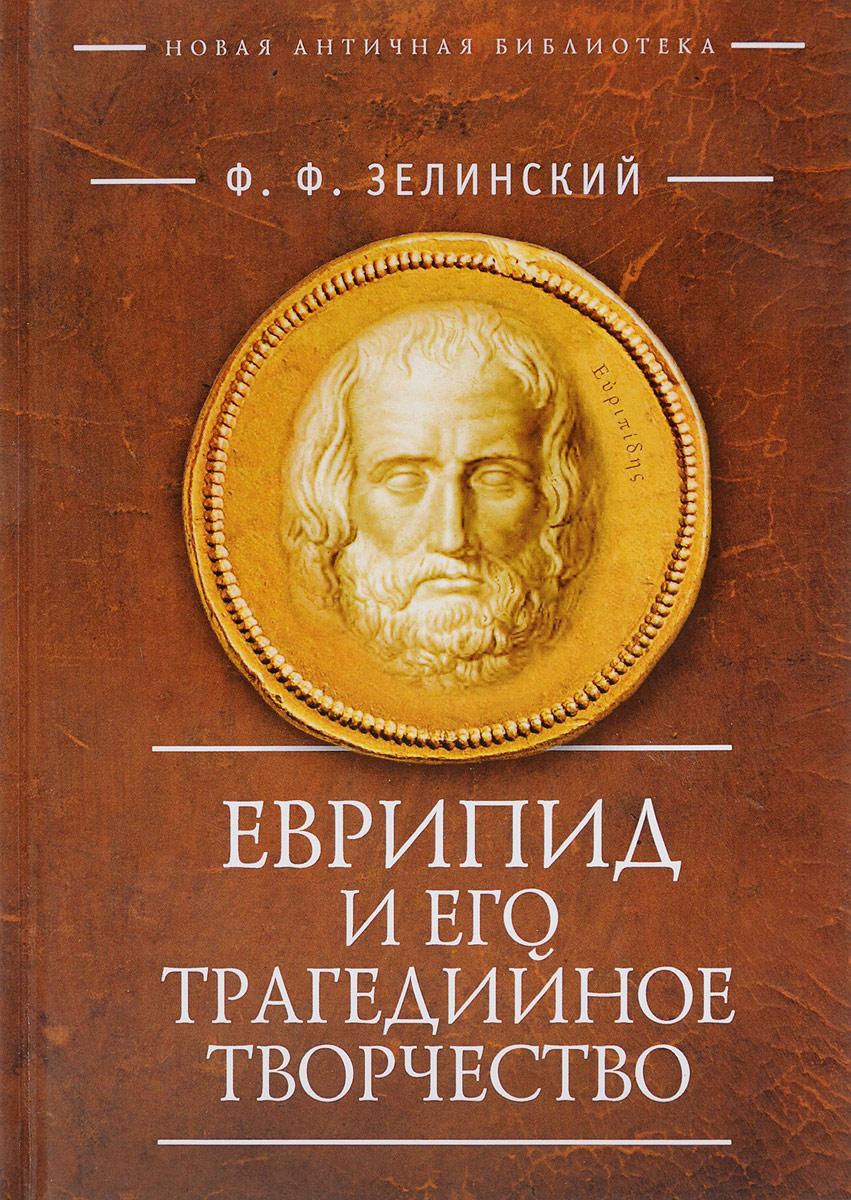 Ф. Ф. Зелинский Еврипид и его трагедийное творчество