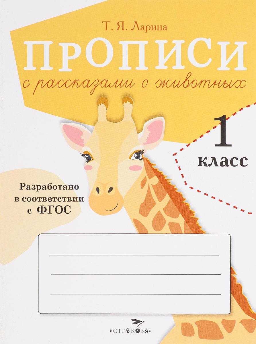 Т. Я. Ларина Прописи с рассказами о животных . 1 класс ISBN: 978-5-9951-2588-4