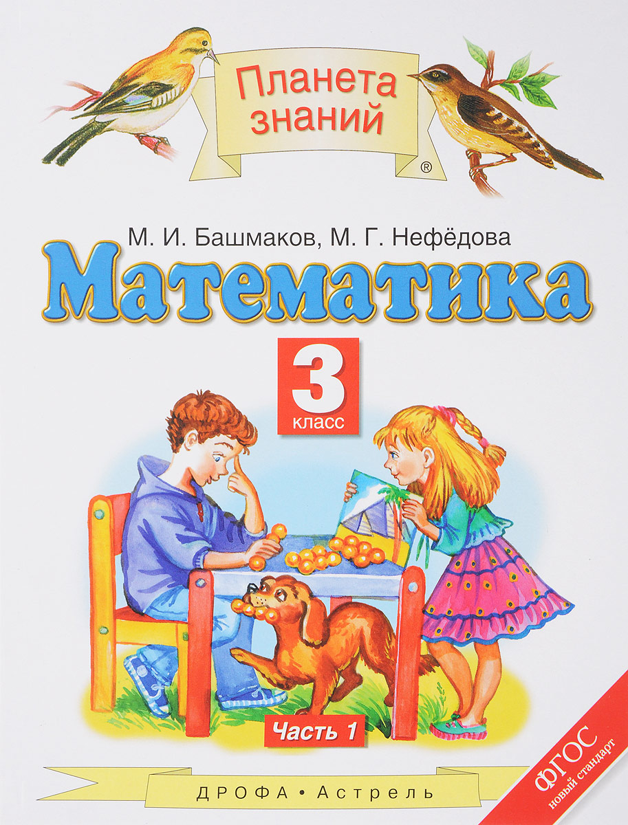 Zakazat.ru: Математика. 3 класс. Учебник. В 2 частях. Часть 1. М. И. Башмаков, М. Г. Нефедова