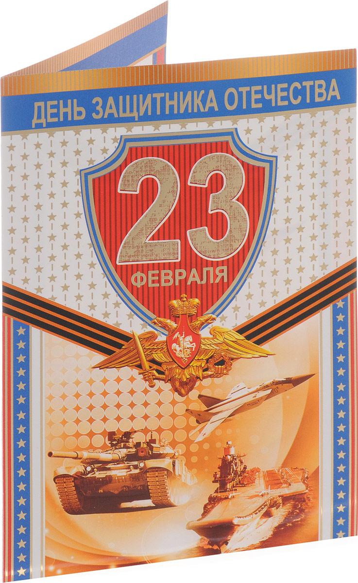 День защитника Отечества 23 февраля! Открытка