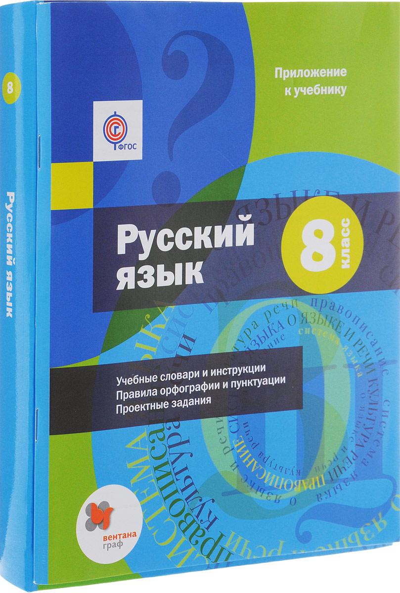 Русский язык. 8 класс. Учебник (+ приложение к учебнику)