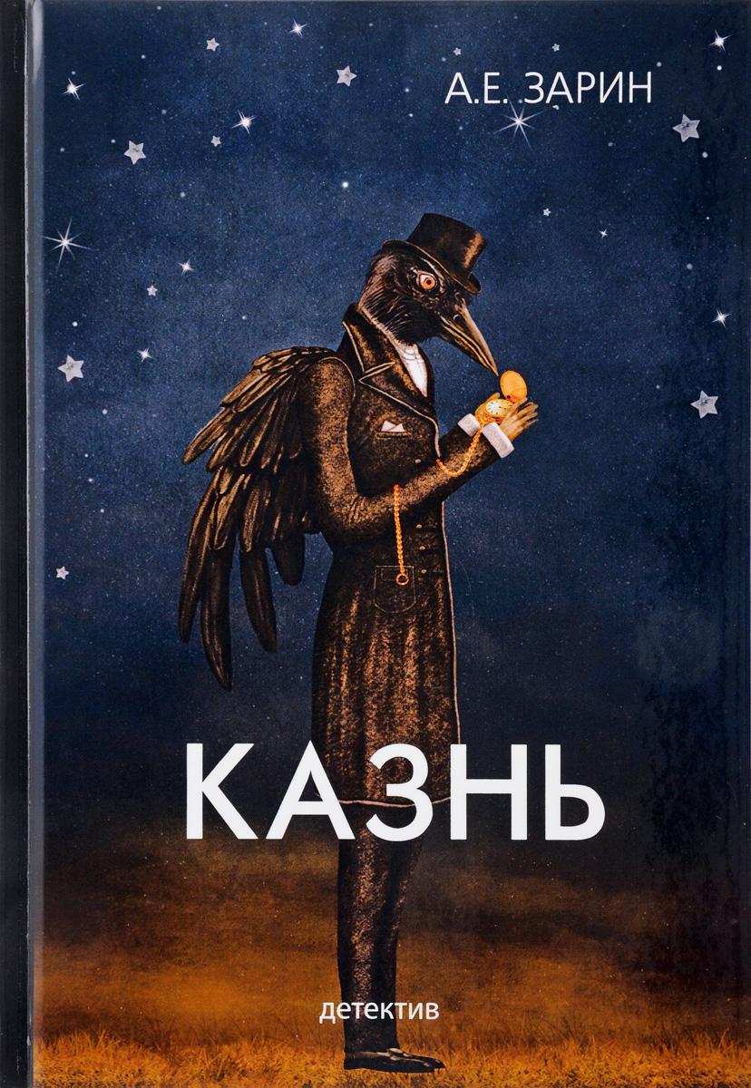 А. Е. Зарин Казнь а е зарин царские забавы и быт за 300 лет исторические очерки