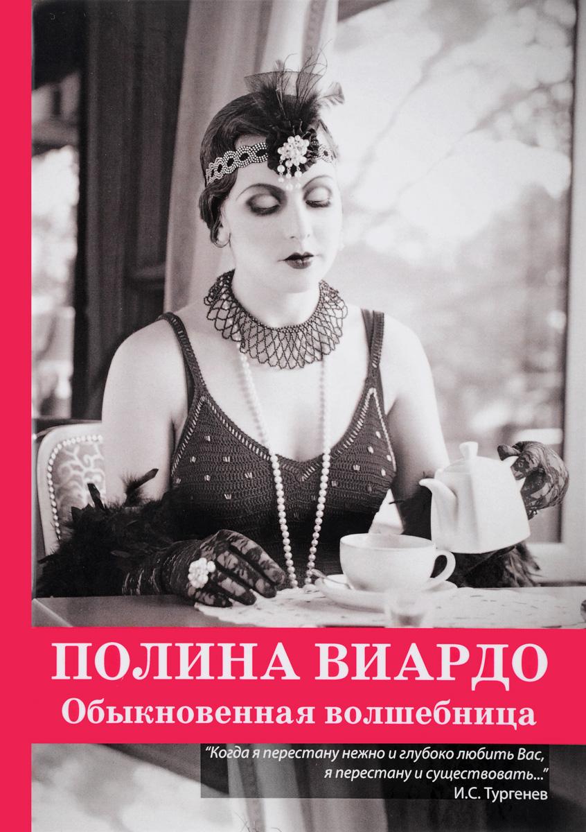 Полина Виардо. Обыкновенная волшебница