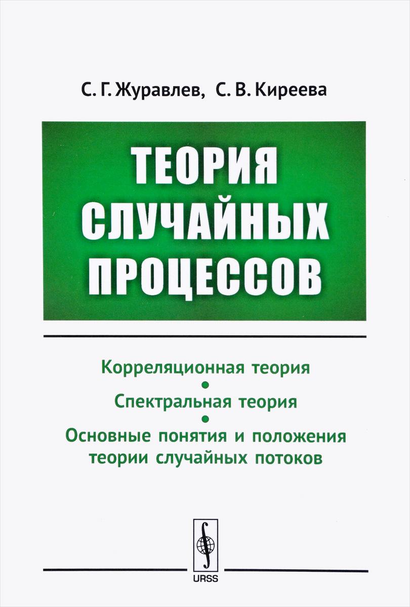 С. Г. Журавлев, С. В. Киреева Теория случайных процессов. Учебно-методический комплекс в м трояновский информационно управляющие системы и прикладная теория случайных процессов