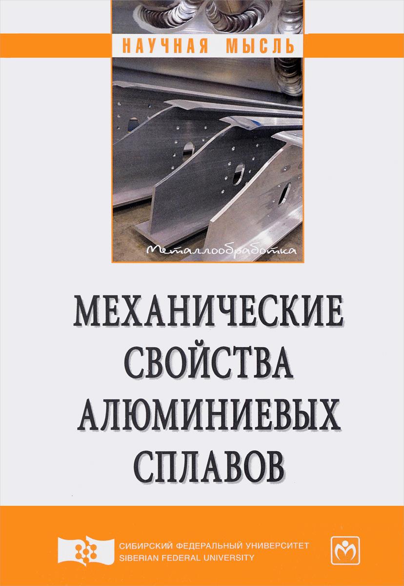 Н. А. Грищенко, С. Б. Сидельников, И. Ю. Губанов Механические свойства алюминиевых сплавов