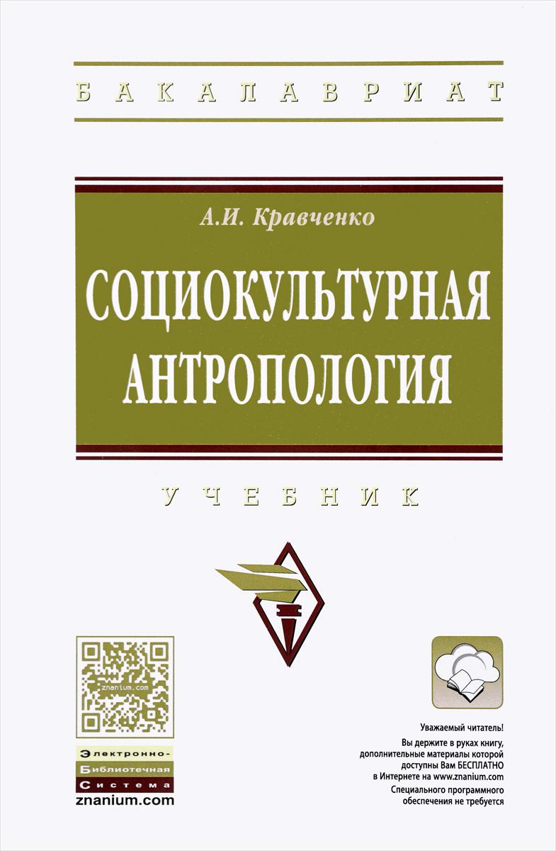 Социокультурная антропология. Учебник
